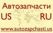 Запчасти для иномарок из США - Борисов