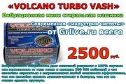 Машинка Volcano Turbo Wash не имеет аналогов
