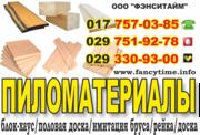 Предлагаем пиломатериалы собственного производства из древесины Белору