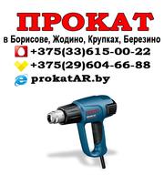 Аренда и прокат технического фена Bosch в Борисове,  Жодино,  Крупках