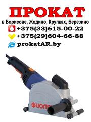 Аренда и прокат штробореза в Борисове,  Жодино,  Крупках,  Березино