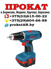 Прокат и аренда шуруповерта в Борисове,  Жодино,  Крупках,  Березино