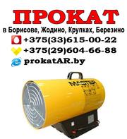 Аренда и прокат тепловой пушки в Борисове,  Жодино,  Крупках,  Березино
