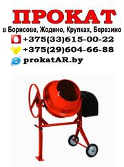 Аренда и прокат бетономешалки в Борисове,  Жодино,  Крупках,  Березино