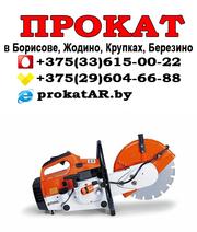 Прокат и аренда бензореза Stihl TS420 в Борисове,  Жодино,  Крупках