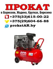 Прокат и аренда компрессора в Борисове,  Жодино,  Крупках,  Березино