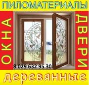 Деревянные двери. Собственное производство. Работаем по РБ и РФ.