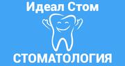 Стоматологическая поликлиника Идеал Стом