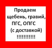 Гравий,  песок,  ПГС,  щебень,  торф с доставкой в Борисов,  Жодино,  Крупки