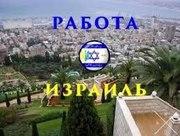 Трудоустройство за рубежом в Израиле