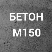Бетон М150 С10/12, 5  П4  на гравии