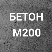 Бетон М200 С16/20 П3 на щебне