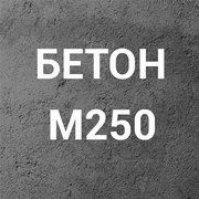 Бетон М250 С16/20 П1 на щебне