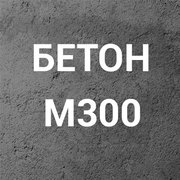 Бетон М300 С18/22, 5  П1 на щебне