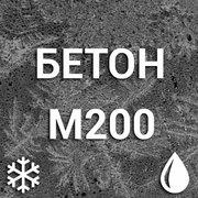 Морозостойкий бетон М200 С12/15 П3 F50-F250 W8