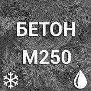 Морозостойкий бетон М250 С16/20 П3 F50-F250 W6