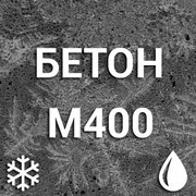 Морозостойкий бетон М400 С25/30 П3 F50-F150 W4