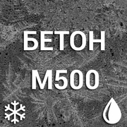Морозостойкий бетон М500 С30/37 П4 F50-F250 W8