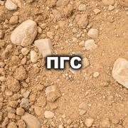Песчано- гравийная смесь (ПГС)