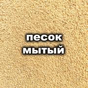 Песок обогащенный (мытый)