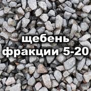 Щебень гранитный фр. 5-20 мм