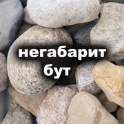Негабарит (отборный камень) бут