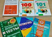 Подготовка к ЦТ по математике в Борисове